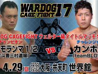 2018.4.29 WARDOG CAGE FIGHT 17