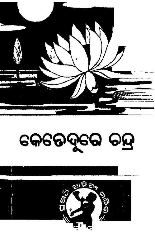 Ketedur Chandra by BrojoMohan Mahanty