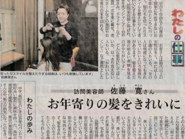 栃木県下野新聞で掲載されました