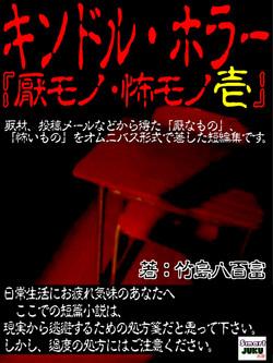 キンドル・ホラー 厭モノ怖モノ壱