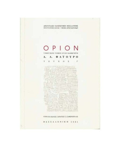 A3  on ORION book