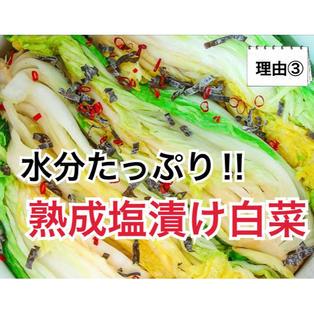 白菜を塩漬けし熟成させることで黒豚の力強い味に負けない旨味を引き出すことができます。