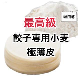 餃子専用の極薄の皮を使用し薄皮ながらももっちりとした食感もやみつきになること必至です!!