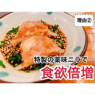 当店特製の薬味ニラをたれに混ぜ餃子と一緒に食べるのが当店のスタイルです。