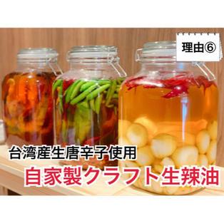 台湾産の生唐辛子を使用し、独自の製法で辛みとさわやかな香りも抽出することが可能になりました。