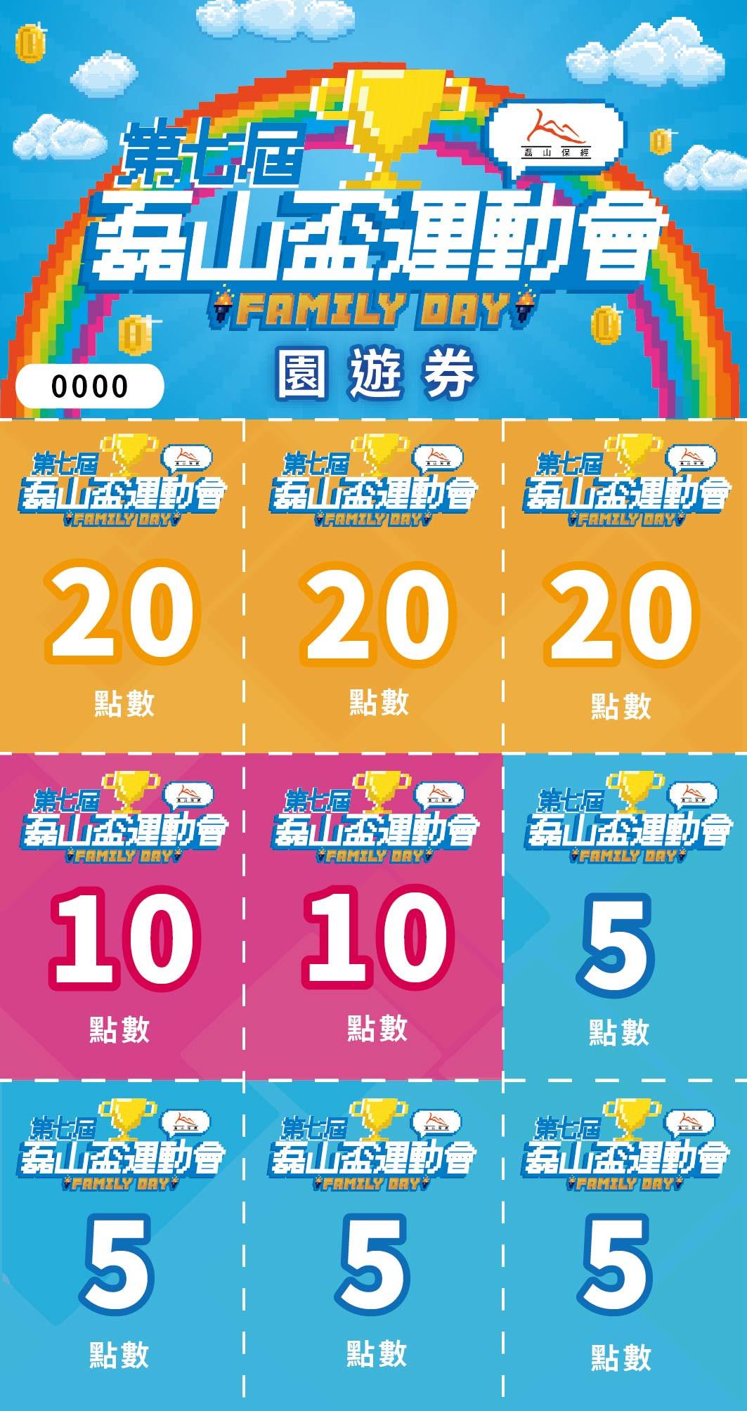 2020磊山運動會-園遊券-1.jpg