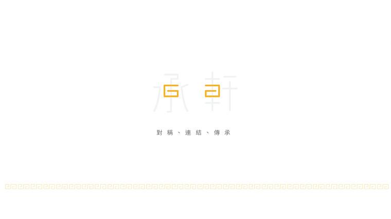 4.承軒生命禮儀-商標設計-修改1.005.jpeg