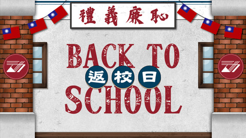動動-Back to School-主視覺-9.jpg