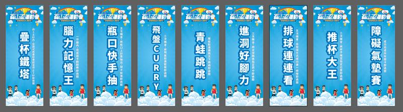 2020磊山運動會-遊戲說明-4.png