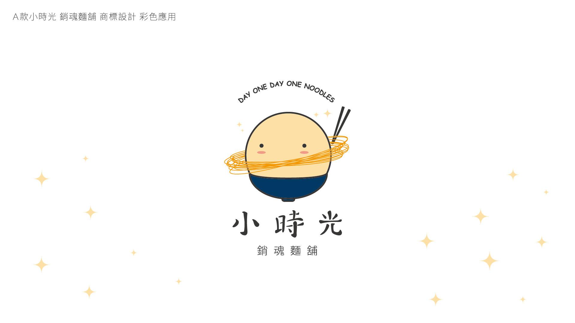 小時光-销魂麺铺-商標設計-6(O)-2_彩色應用.jpg