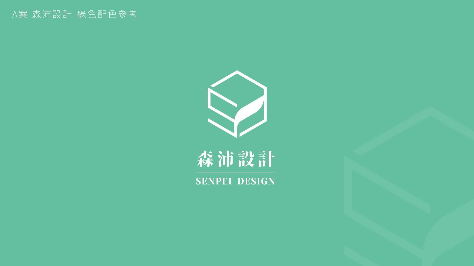 森沛室內設計-商標設計-6(O)_工作區域 1 複本 20.jpg