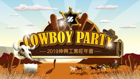 2019伸興工業旺年會-主視覺-1.jpg