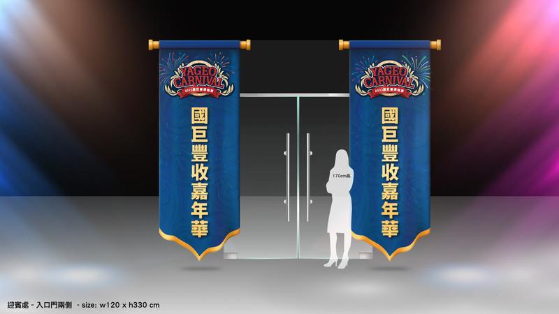 國巨春酒-迎賓處-入口門兩側-模擬-2.jpg