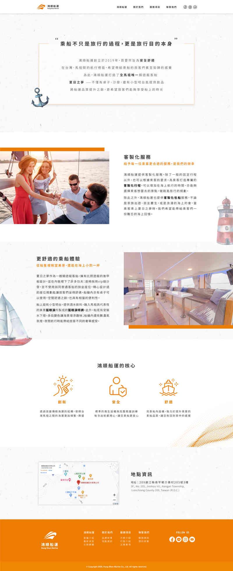 鴻順網頁-關於我們v3.jpg