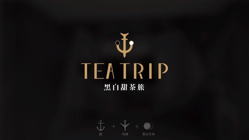 黑白甜茶旅-商標設計-7-2_首頁.jpg