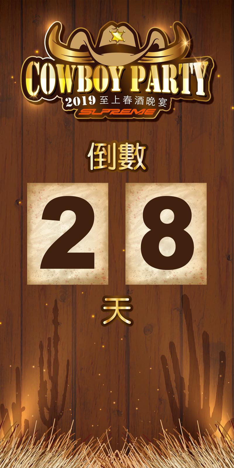 2019至上春酒晚宴-倒數看板-1.jpg