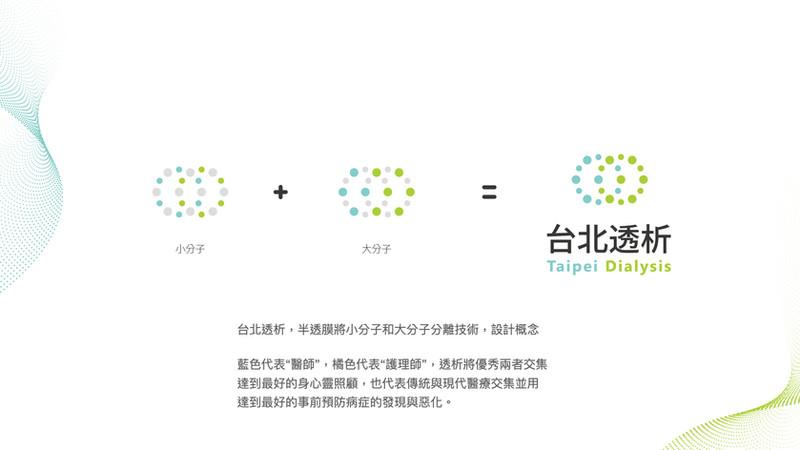 台北透析-設計物-11.002.jpeg