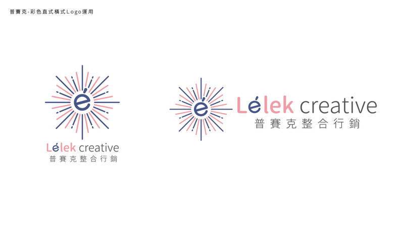 普賽克整合行銷-Logo_彩色運用.jpg