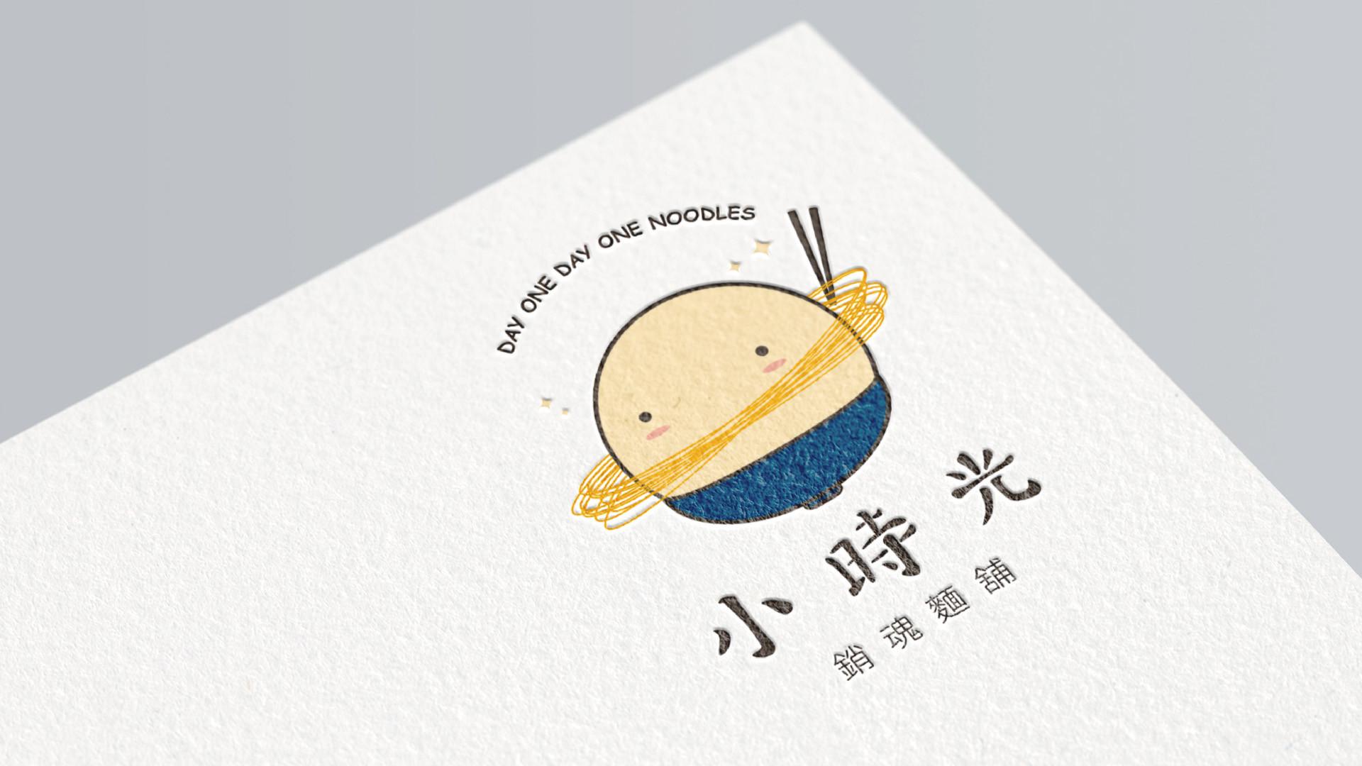 小時光-销魂麺铺-商標設計-6(O)-2_首頁.jpg