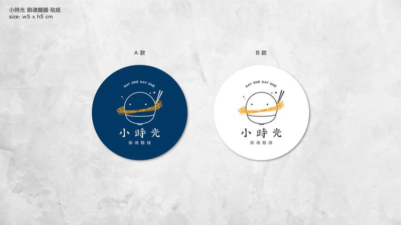 小時光-销魂麺铺-設計物-1_貼紙.jpg