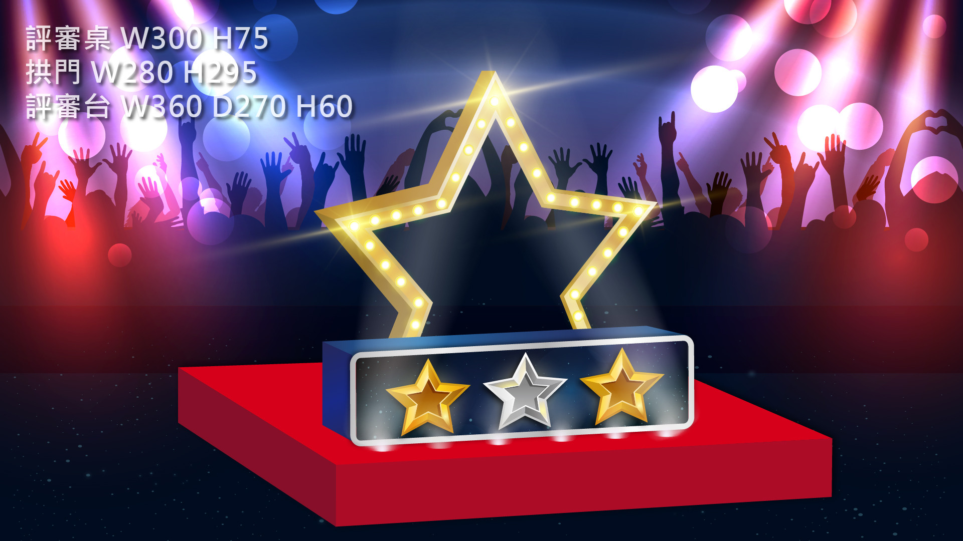 HP SUPER STAR-評審台-3-01.jpg