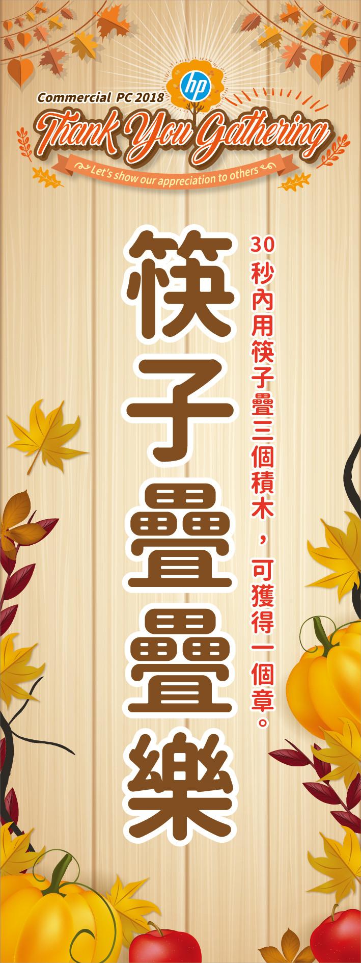 HP-感恩節-攤位招牌-2_筷子疊疊樂.jpg