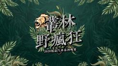 2020旭益尾牙-叢林野瘋狂-主視覺-3.jpg