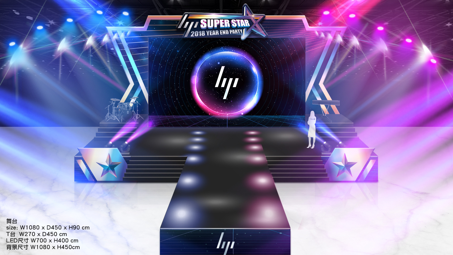 HP尾牙-舞台-3.jpg