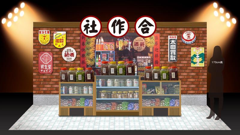 動動-合作社-模擬-3.jpg