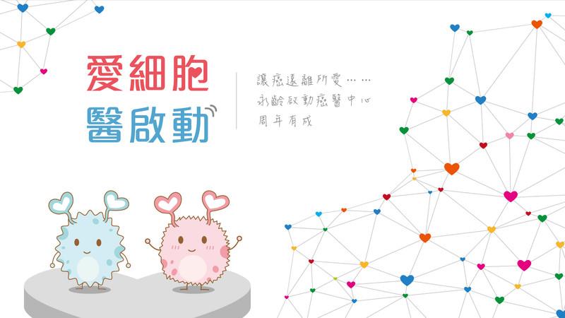 台大癌醫啟動周年活動-主視覺-3.jpg