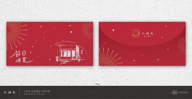 小時光-紅包設計-3(Roy)_D.jpg