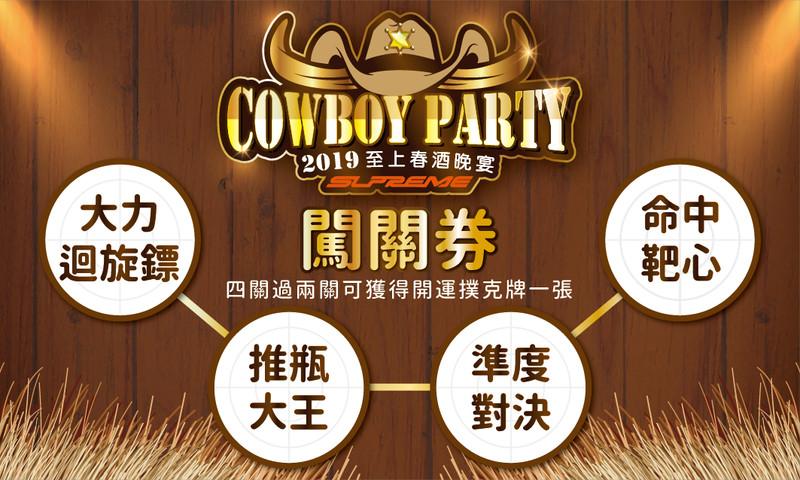 2019至上春酒晚宴-闖關券-2.jpg