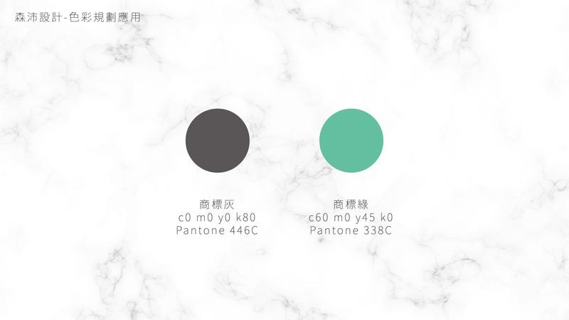 森沛室內設計-商標設計-6(O)_工作區域 1 複本 32.jpg