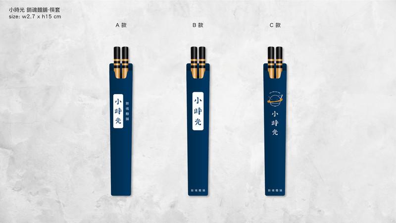 小時光-销魂麺铺-設計物-1_筷套.jpg