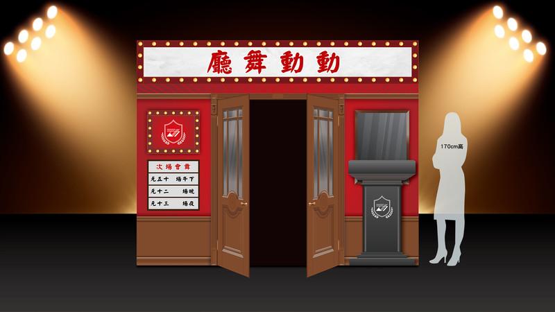 動動-售票亭-模擬-3.jpg