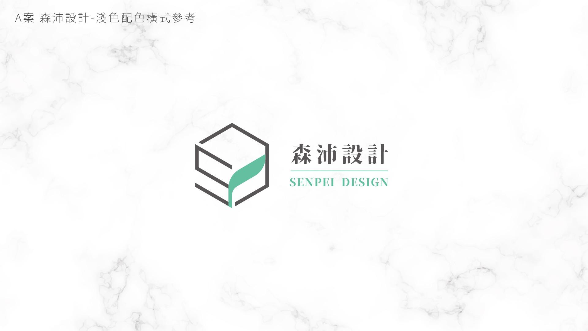 森沛室內設計-商標設計-6(O)_工作區域 1 複本 31.jpg