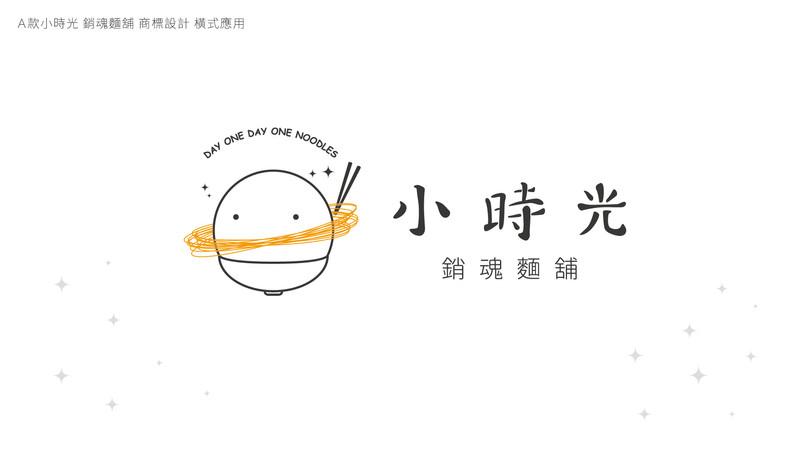 小時光-销魂麺铺-商標設計-6(O)-2_設計概念.jpg