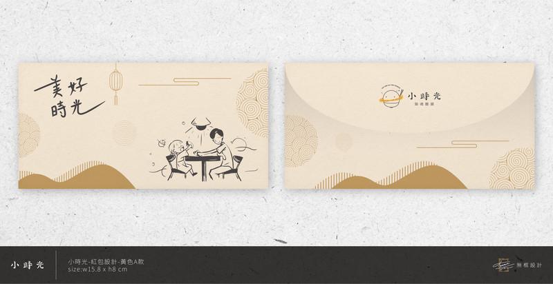 小時光-紅包設計-3(Roy)_A.jpg
