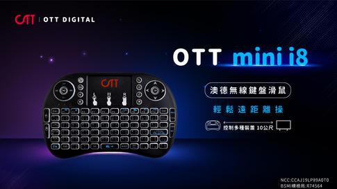 OTT-澳德無線鍵盤滑鼠