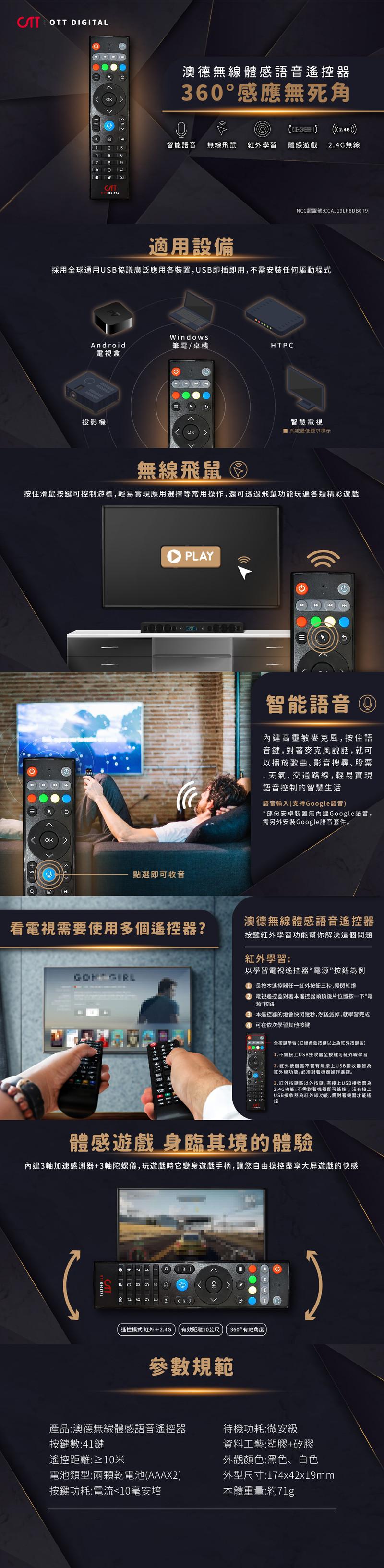 OTT-澳德無線體感語⾳遙控器-產品說明設計-5_總圖.jpg