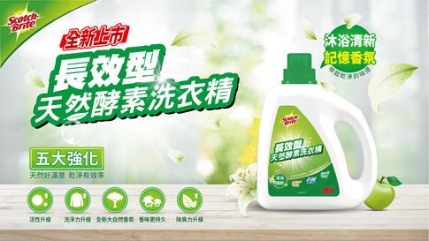 3M 長效型天然酵素洗衣精