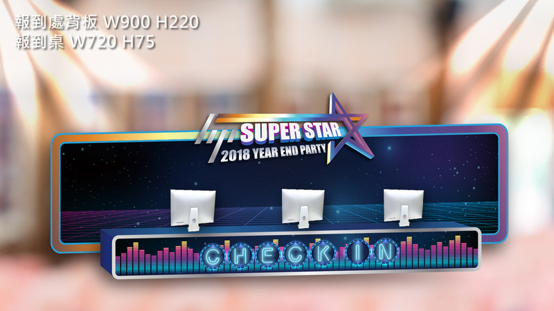 HP SUPER STAR-報到處-4-01.jpg