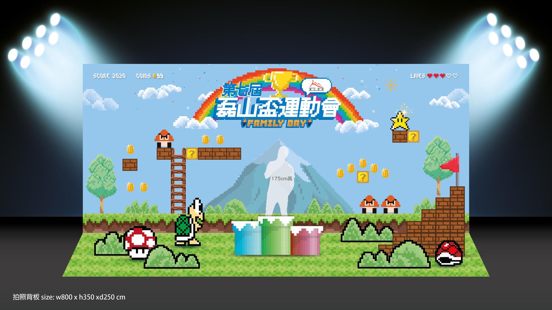 2020磊山運動會-拍照背板-1.jpg