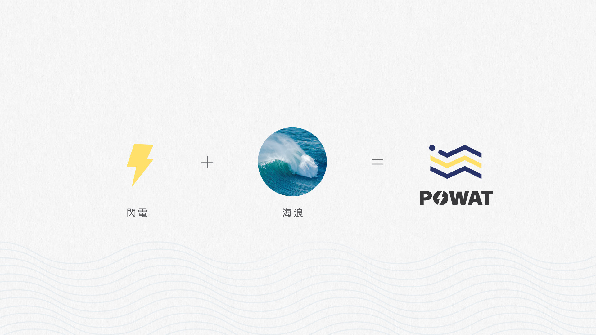POWAT-3.jpg