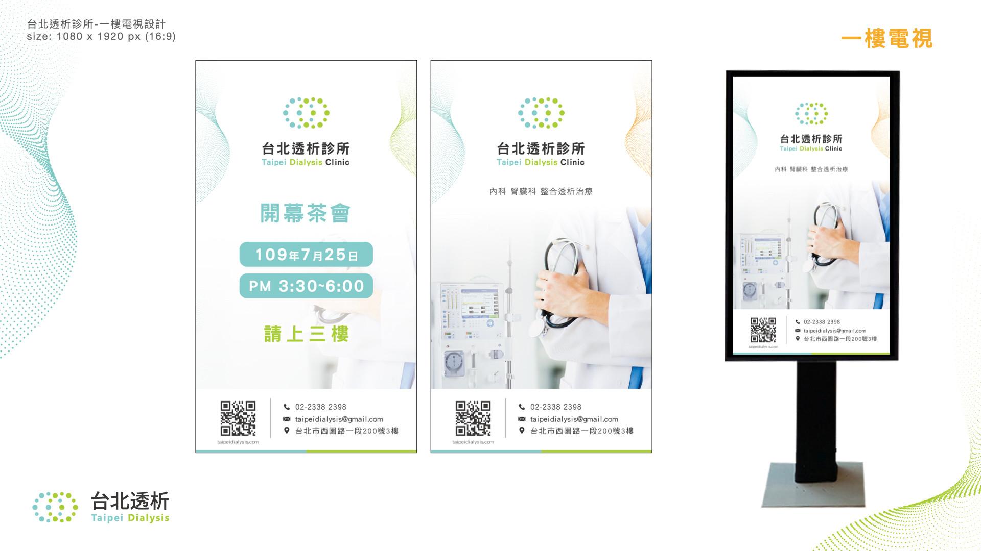 台北透析-設計物-11.007.jpeg