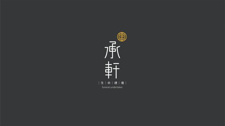 4.承軒生命禮儀-商標設計-修改1.007.jpeg