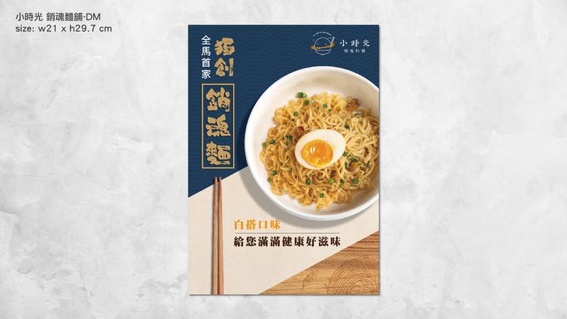 小時光-销魂麺铺-商標設計-6(O)-2_DM應用.jpg