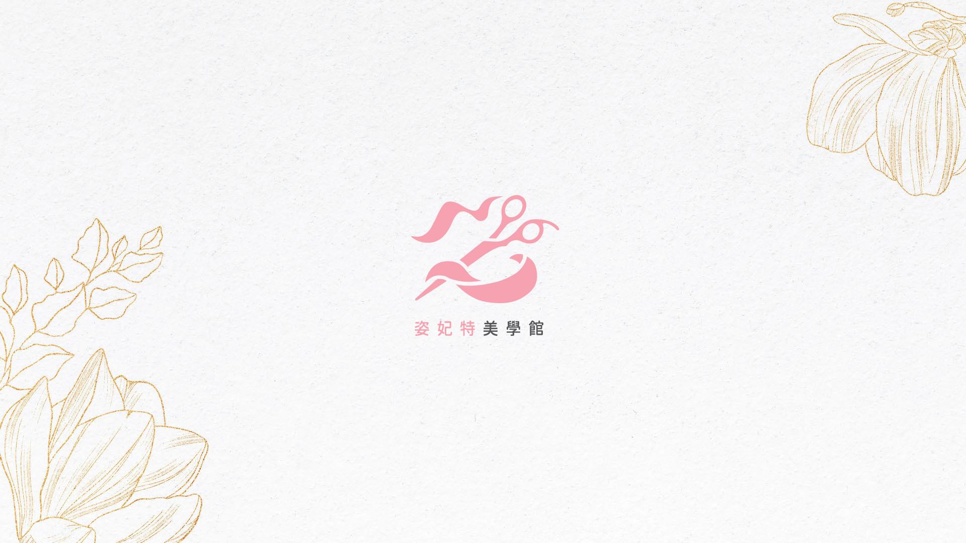 姿妃特_PPT-02.jpg