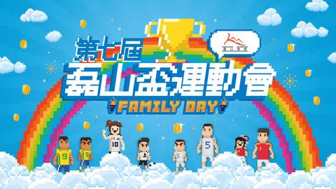 磊山盃運動會KV-H版.jpg