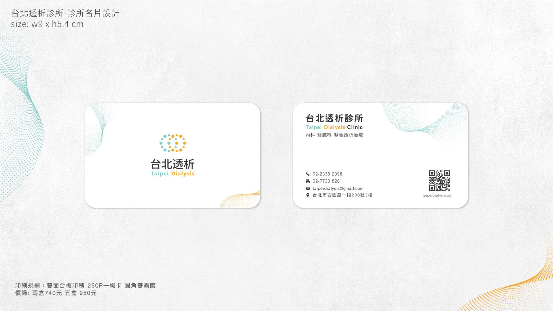台北透析-設計物-11.003.jpeg